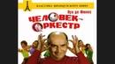 Человек-оркестр _ (1970) Комедия,мюзикл. (HD 720p.)