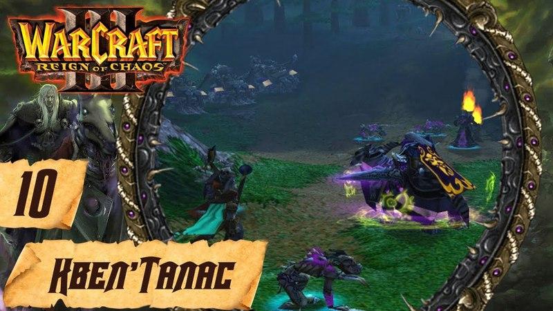 Прохождение WarCraft 3: Reign of Chaos (2018) - Квел'Талас