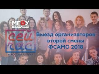 Сей Час Выезд организаторов второй смены ФСАМО 2018
