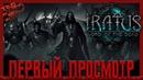 Первый Просмотр ◄ Iratus Lord of the Dead ► Демо версия