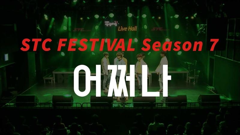 SEVENTEEN(세븐틴) - 어쩌나 (Oh My!) / STC Festival 7