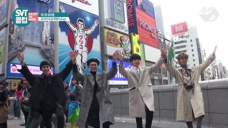 [SVT클럽] 디지털 Ep.1 오사카 핵꿀트립② 귀염뽀짝 도톤보리맛집 뽀개기 (M2 Only)