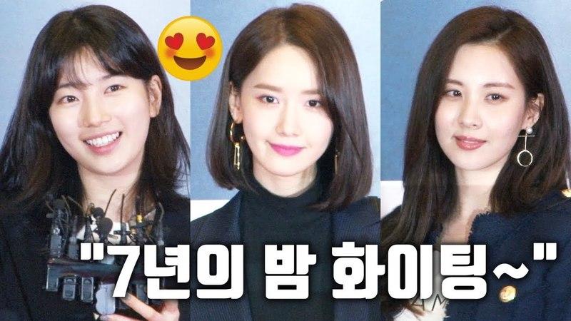 수지(Suzy) '소녀시대' 윤아(Yoona)-서현(Seohyun) 비교불가 미모 @7년의밤 VIP시사회
