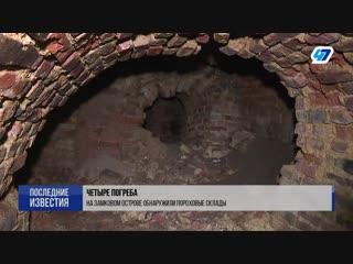Пороховые погреба xvi века в выборге могут отреставрировать и пустить туда туристов