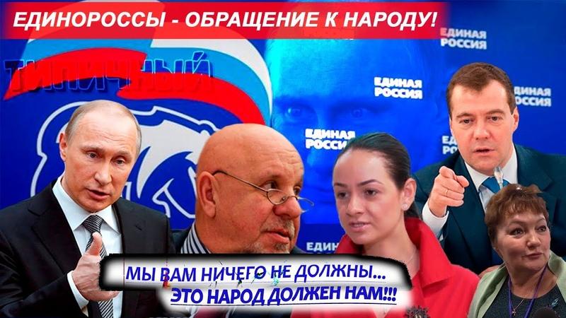 Единая Россия  Скандальные заявления чиновников.