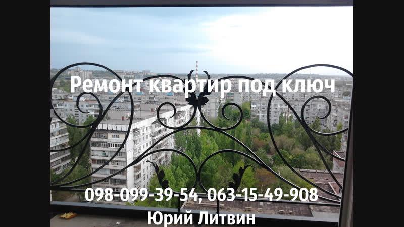 4х комнатная квартира Ремонт квартир под ключ Запорожье Юрий Литвин