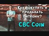 КАК ПОКУПАТЬ И ПРОДАВАТЬ БИТКОИН В БОЛЬШОЙ ОБЪЕМЕ? CBC COIN!