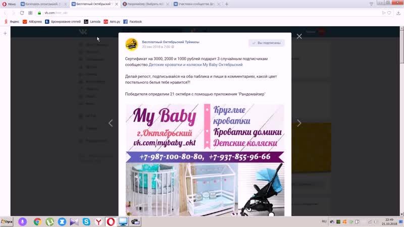 21 10 2018 Сертификат на 3000 2000 и 1000 рублей