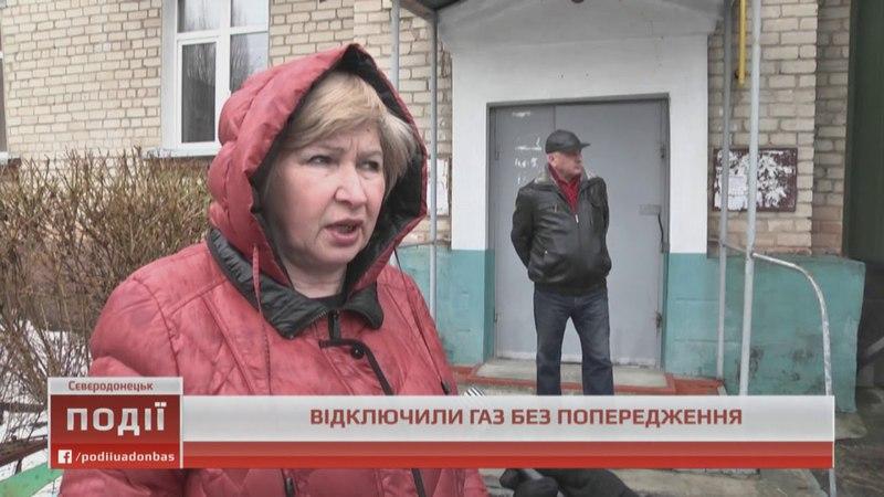 У Сєвєродонецьку без попередження відключили газ