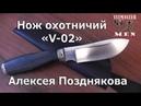 Нож охотничий V - 02 Алексея Позднякова