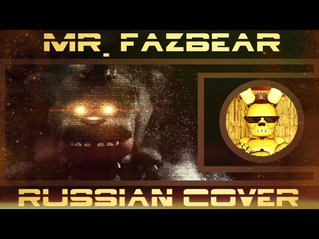 Groundbreaking - Mr. Fazbear [RUSSIAN COVER BY DARIUSLOCK] ◄ Five Nights At Freddy`s ►