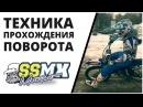 SSMX, техника прохождения поворота от Влада Никитина, мотокросс
