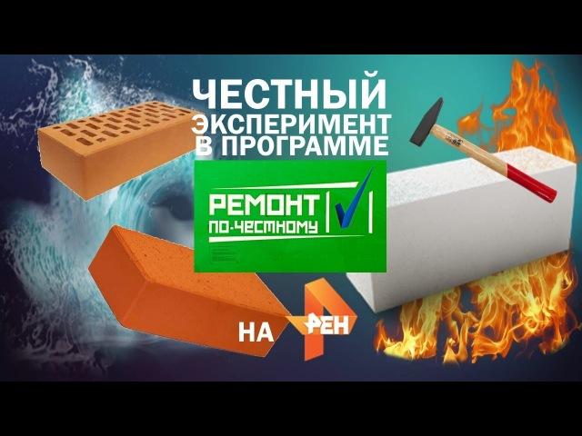 Ремонт по-честному на РенТВ: кирпич щелевой, кирпич полнотелый, газоблок.Что лучше?