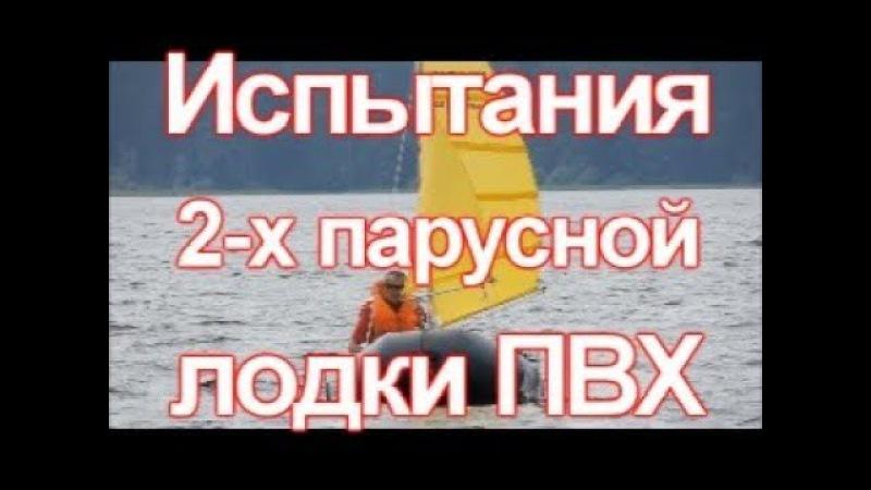 Испытания 2 х парусной лодки ПВХ