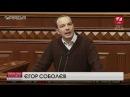 Єгор Соболєв Україні потрібна процедура імпічменту президента закон має бути над усіма Соболев