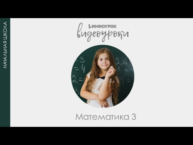 Круг. Окружность | Математика 3 класс 21 | Инфоурок