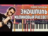 Эндшпиль - Малиновый рассвет  Piano Tutorial + Ноты &amp MIDI