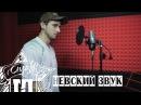 Курт Эл / НЕВСКИЙ ЗВУК