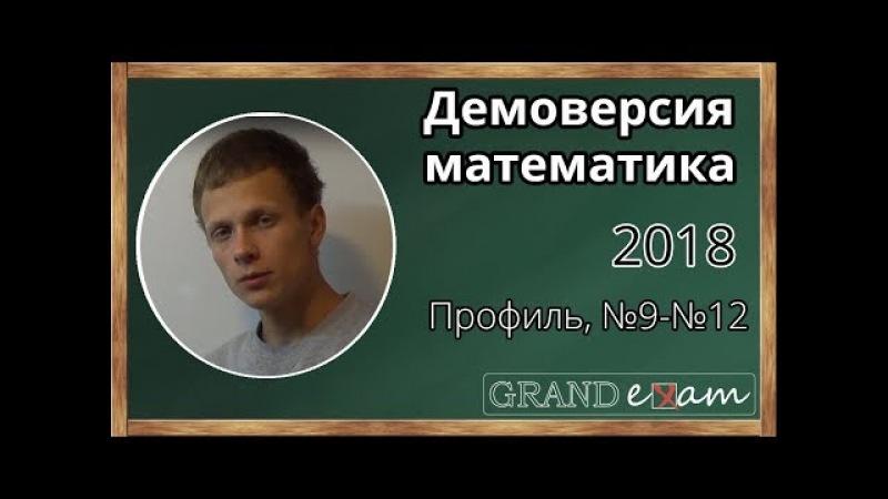Часть 2, № 9-12. Демоверсия ЕГЭ-2018. Профиль. Математика.