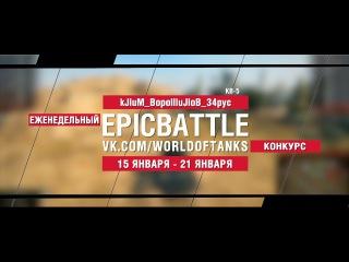 EpicBattle : kJluM_BopollluJloB_34pyc / КВ-5 (конкурс: 15.01.18-21.01.18) [World of Tanks]