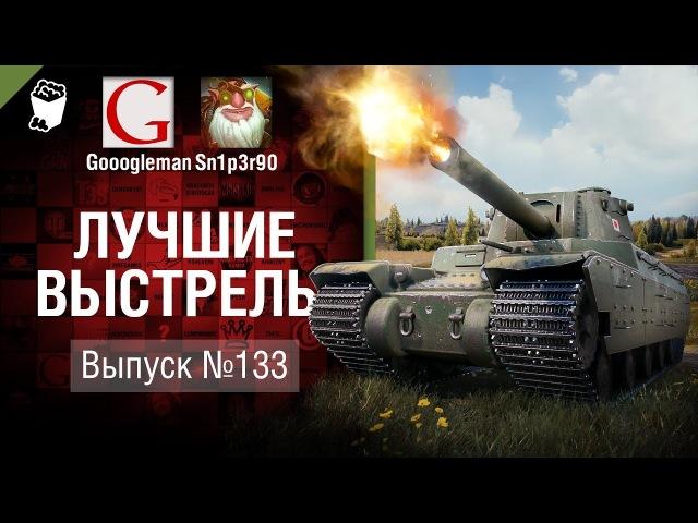 Лучшие выстрелы №133 - от Gooogleman и Sn1p3r90 worldoftanks wot танки — [wot-vod.ru]