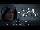 Что вы могли упустить в третьем трейлере Death Stranding: Разбор Трейлера
