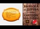 Деревянная вывеска в векторе, урок по Иллюстратору в стиле cartoon / Adobe Illustrator tutorial
