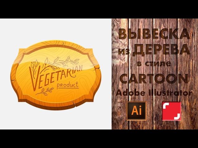 Деревянная вывеска в векторе, урок по Иллюстратору в стиле cartoon Adobe Illustrator tutorial
