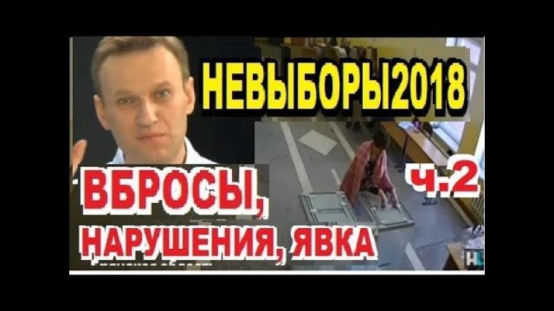 Выборы невыборы 2018. Видео вбросов, пресс конференция 18 марта 2018 ч.2