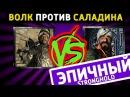 Волк против Саладина - Эпичный Stronghold!
