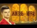 [MWM] - ЖИЗНЬ - ИГРА! (feat. SilverName)