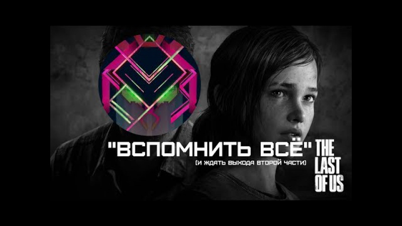 The Last of US - Вспомнить всё [СТРИМ2]