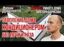 Отопление кондиционером без печи и газа Дом Виктора Борисова