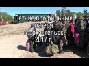 Летние профильные лагеря г.Архангельска