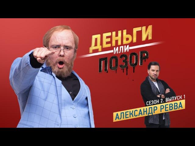 Деньги или Позор. Сезон 2. Выпуск №1. Александр Ревва. (15.01.18г.)