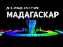 Мадагаскар. День рождения Макара в стиле мультфильма Мадагаскар. I like to move it, move it