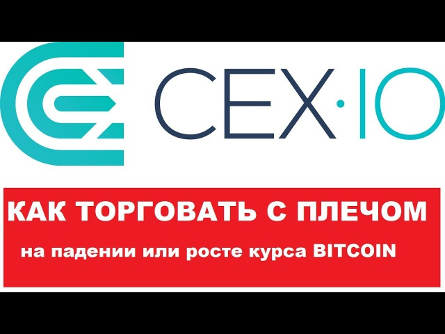 Маржинальная торговля на CEX⋅IO ∣ Подробный обзор