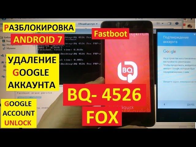 Разблокировка аккаунта google BQ 4526 Fox FRP Google account bq 4526 fox