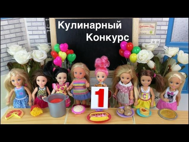 ПРОФИТРОЛИ СО СЛИВКАМИ Кулинарный Конкурс Часть 2 Мультик Барби Школа Куклы Девочки Готовят