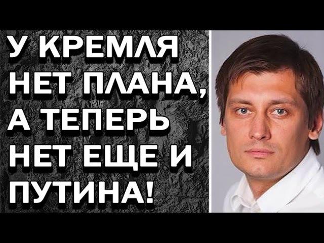 Дмитрий Гудков - ЦАPЬ TО HЕ HАCTОЯЩИЙ - B ЭЛИTАX БУHТ! 21.02.2018