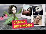 Студентка из Орла расчленила партнёра по БДСМ-играм // Алексей Казаков