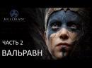 Hellblade: Senua's Sacrifice - Часть 2 - Вальравн.