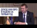 Сетевой бизнес доход 3000 евро в неделю за первый год работы Life is Good