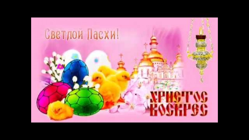 ХРИСТОС ВОСКРЕС ВОИСТИНУ ВОСКРЕС C ПАСХОЙ Happy Easter