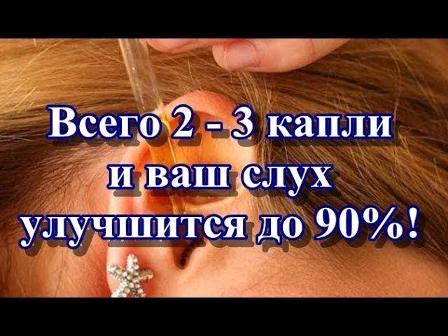 Всего 2 - 3 капли и ваш слух улучшится до 90!