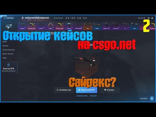 Открытие кейсов на csgo.net 2. Сайрекс