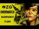 [ZG] Overwatch. Выбираемся со дна [18 ]