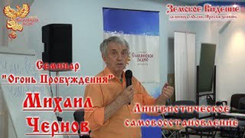 Лингвистическое самовосстановление. Михаил Чернов