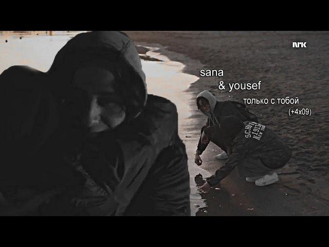 Sana yousef с тобой.. сана и юсеф skam 4x09