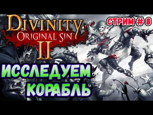 Divinity: Original Sin 2 | Остров пройден! Но не всё так просто... Прохождение 8